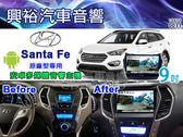 【專車專款】14~17年現代Santa Fe專用9吋觸控螢幕安卓多媒體主機*藍芽+導航+安卓*無碟.四核心
