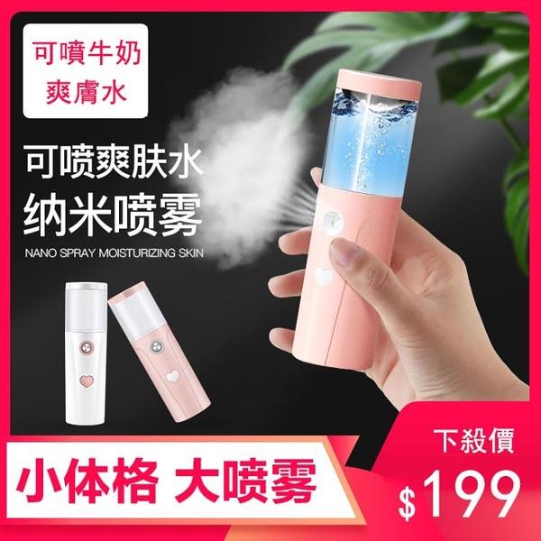 奈米噴霧臉部補水儀納米補水噴霧儀家用加濕噴霧器女美容便攜隨身小型充電蒸臉補水儀-快速出貨