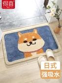 浴室防滑墊門墊臥室進門衛浴門口腳墊家用地毯吸水墊子衛生間地墊