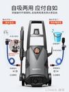 洗車機神器超高壓家用220v便攜式刷車水泵搶全自動清洗機水槍 樂活生活館