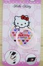 【震撼精品百貨】Hello Kitty 凱蒂貓~KITTY耳機防塵塞-背蓋指環-粉心