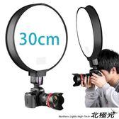 通用型 原廠 神牛 永諾 閃燈專用 30CM 圆形 柔光罩 方便收納 (送專用外出收納包6*10M)