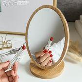 化妝鏡 橢圓大號高清木質臺式化妝小鏡子女梳妝鏡鏡學生宿舍桌面鏡 繽紛創意家居