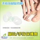 腳趾套/手指保護套 趾甲套腳指套指甲套避免磨擦 一體成型柔軟彈性佳╭*鞋博士嚴選鞋材