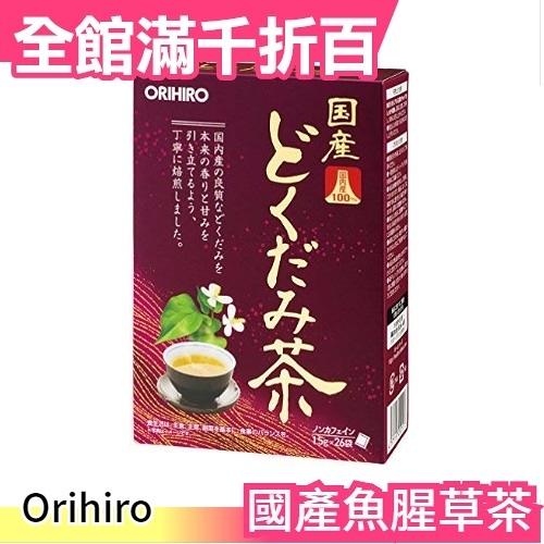 日本 Orihiro國產魚腥草茶1.5g×26袋 茶包 生日聖誕冬季飲品養生茶飲日本茶【小福部屋】
