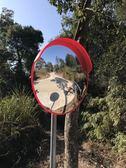 道路廣角鏡室外100cm轉彎交通凹凸鏡1米道路反光鏡車庫鏡凸面鏡IGO  檸檬衣舍