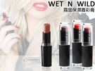 Wet n Wild MegaLast Lip Color 霧面唇膏 3.3g 保濕型唇膏 原裝進口【彤彤小舖】