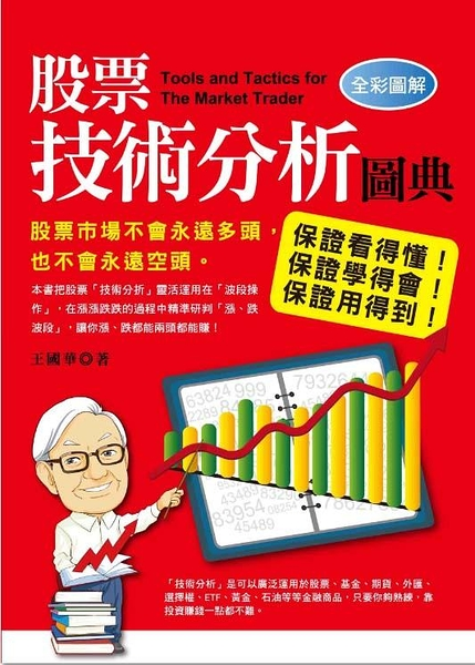 (二手書)股票技術分析圖典