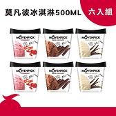 【瑞士原裝進口】Movenpick 莫凡彼冰淇淋 500ml 6入組 (口味可任選,請填寫於備註欄)