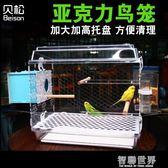 鳥籠 貝鬆鳥籠子飼養箱孵化箱透明灰鸚鵡虎皮牡丹別墅壓克力鳥籠鸚鵡 ATF 智聯