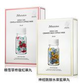韓國 JMsolution 維他命藥丸面膜 30mlx10片入 (盒裝)【BG Shop】2款可選/效期:2021.09