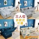 三人沙發套全包萬能沙發墊罩四季通用彈力沙發蓋布超級品牌【桃子居家】