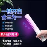 2021年最新爆款手持殺菌棒紫外線殺菌棒UVC殺菌燈UV燈居家必備