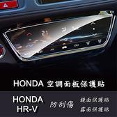 【Ezstick】HONDA HR-V HRV 2017 2019 年版 空調面板 專用 靜電式車用LCD螢幕貼