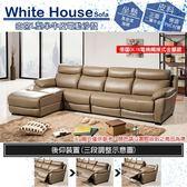 【C.L居家生活館】H504-1 白宮L型半牛皮電動沙發