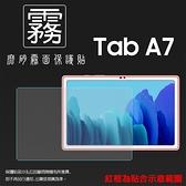 ◇霧面螢幕保護貼 Samsung 三星 Galaxy Tab A7 10.4吋 SM-T500 平板保護貼 軟性 霧貼 霧面貼 防指紋 保護膜