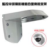 監控半球攝影機鋁合金側裝支架 現貨