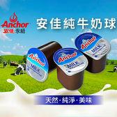 Anchor安佳純牛奶球(15mLx25入)