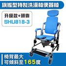 【24期零利率】旗艦型特製洗澡椅便器椅 SHU818-3 (升級款+頭靠)