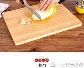 菜板家用竹砧板天然楠竹切菜板長方形砧板  橙子精品