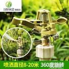 噴水器 農用灌溉噴灌搖臂噴頭360度旋轉草坪花園園藝園林自動噴水灑水器 3C優購