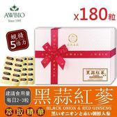 黑蒜紅蔘萃取精華膠囊共180粒(2盒)【美陸生技AWBIO】