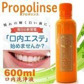 [霜兔小舖]日本Propolinse蜂膠漱口水 600ml
