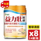 益富 益力壯PLUS優纖營養均衡配方(香草清甜) 24罐X8箱 (幫助維持消化道機能) 專品藥局【2016036】