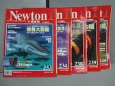 【書寶二手書T6/雜誌期刊_RHB】牛頓_233~240期間_共5本合售_鯨魚大圖鑑等