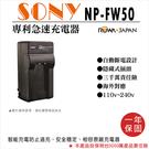 攝彩@樂華 Sony NP-FW50 快...