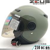 瑞獅 ZEUS 安全帽 ZS-210BC 210BC 素色 珍珠褐綠 23番 內藏墨鏡 半罩 3/4罩 內襯可拆