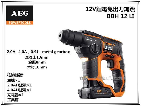 【台北益昌】德國 AEG BBH12-LI 2.0AH+4.0AH 12V鋰電免出力鎚鑽 電動鎚鑽 電鑽 非 bosch makita