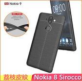 荔枝皮紋 諾基亞 Nokia 8 Sirocco 手機殼 簡約 Nokia8s 保護殼 矽膠 軟殼 5.5吋 手機套 防摔 保護殼