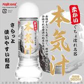 情趣用品-潤滑液【慾望之都情趣精品】日本Magic eyes 本氣汁潤滑液 360ml 細柔觸感 白