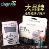小天使WST-500B古箏調音器 手動自動古箏校音器定音器 【新年搶購】