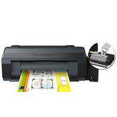 【免運】EPSON L1300 A3四色單功能原廠連續供墨印表機  加贈A4 影印紙1包