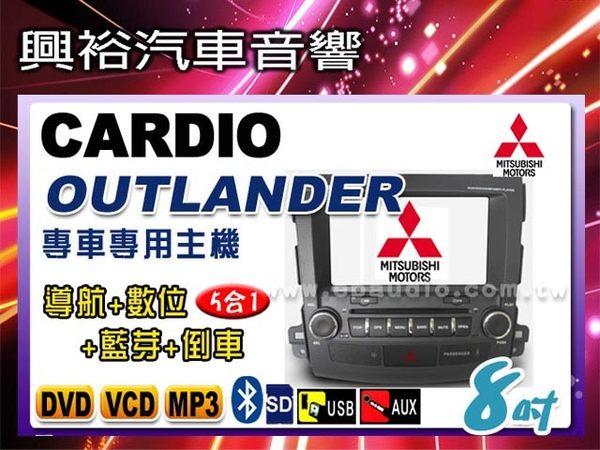 【CARDIO】MITSUBISHI 三菱OUTLANDER 8吋液晶全觸控DVD多媒體主機