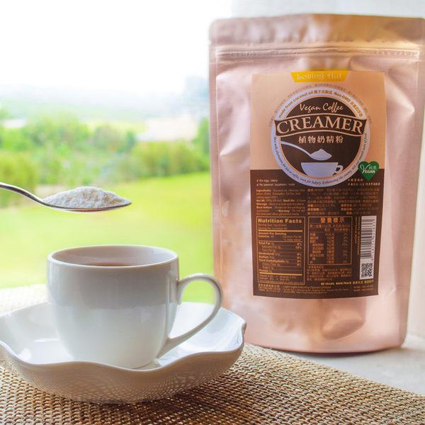 植物奶精粉(不含奶) 800g ★愛家純素 椰子油製成 調製飲品必備 全素 沖泡奶茶、咖啡等替代牛奶