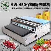 保鮮膜打包機商用包裝機超市蔬菜水果封口機封膜切割機器封膜機【快速出貨】
