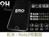 【EMO防爆9H鋼化玻璃】~加贈鏡頭貼~for小米 Xiaomi 紅米Note3特製版 手機 玻璃貼膜保護貼膜螢幕貼膜