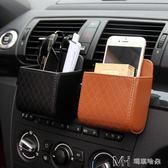 汽車用品超市車內出風口置物袋車載收納箱掛袋放手機儲物盒多功能   瑪奇哈朵