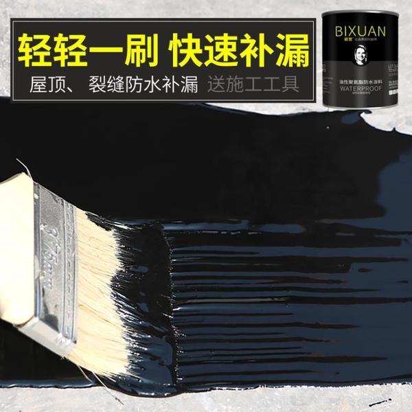 碧萱聚氨酯防水涂料樓頂瀝青房頂裂縫修補屋頂防水補漏材料堵漏王