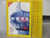 【書寶二手書T2/雜誌期刊_RID】國家地理雜誌_2001/1~11月合售_2001太空求生
