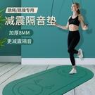 跳繩墊子隔音減震家用室內靜音防滑健身運動專業加厚加長瑜伽地墊 LX 童趣屋 618狂歡