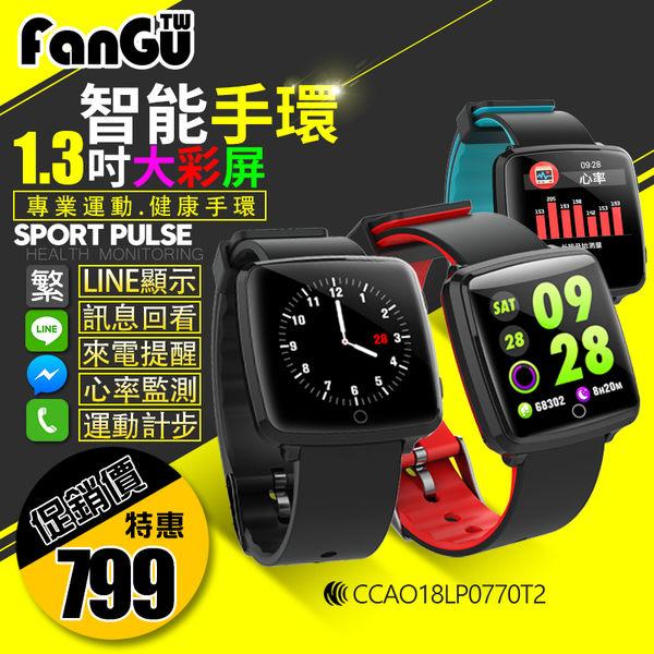 台灣保固⭐BL89智慧手錶⌚LINE顯示來電提醒健康心率運動小米三星智能智慧手環手錶男錶女錶