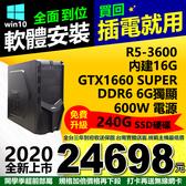【24698元】全新AMD主機R5六核6G獨顯內建16G Ram遊戲繪圖3D模擬六開WIN10三年收送保打卡再送無線網卡
