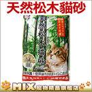 ◆MIX米克斯◆日本IRIS 松木貓砂5L,天然/黑炭/綠茶,環保松樹砂、松木砂,用後可沖馬桶