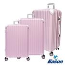 【YC Eason】馬德里三件組海關鎖可加大ABS旅行箱(18+24+28吋 KITTY粉)