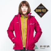 【歐都納 ATUNS】女 樂遊休閒 GORE-TEX +羽絨二件式外套『深紫紅』G1529W 防風 防水 透氣