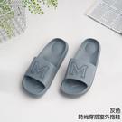 【333家居鞋館】個性M字★時尚穿搭室外拖鞋-灰色